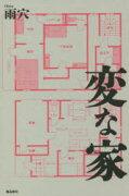 【新品】変な家雨穴/著