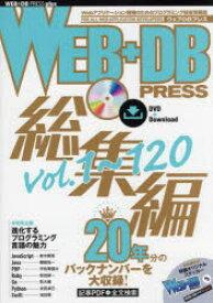 【新品】WEB+DB PRESS 総集編〔6〕 〈vol.1〜120〉20年分の記事を大収録!