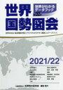 【新品】世界国勢図会 世界がわかるデータブック 2021/22 矢野恒太記念会/編集