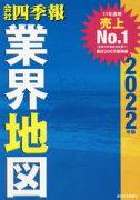【新品】会社四季報業界地図2022年版東洋経済新報社/編