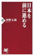 【新品】日本を前に進める河野太郎/著