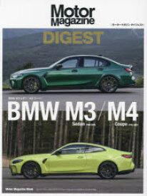 【新品】Motor Magazine DIGEST BMW M3 Sedan〈F80,G80〉/M4 Coupe〈F82,G82〉