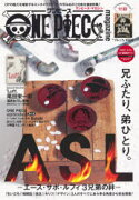 【新品】ONEPIECEmagazin12