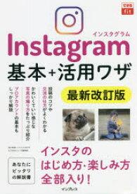【新品】Instagram基本+活用ワザ 田口和裕/著 いしたにまさき/著 できるシリーズ編集部/著