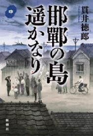 【新品】邯鄲の島遥かなり 中 貫井徳郎/著