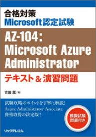 【新品】合格対策Microsoft認定試験AZ−104:Microsoft Azure Administratorテキスト&演習問題 吉田薫/著