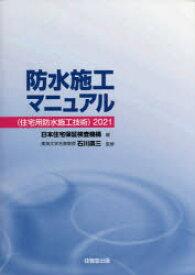 【新品】防水施工マニュアル〈住宅用防水施工技術〉 2021 日本住宅保証検査機構/編 石川廣三/監修