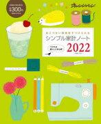 【新品】'22シンプル家計ノート