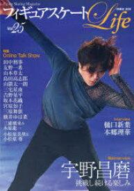 【新品】フィギュアスケートLife Figure Skating Magazine Vol.25 宇野昌磨 田中刑事 友野一希 山本草太 坂本花織 宮原知子 横井ゆは菜