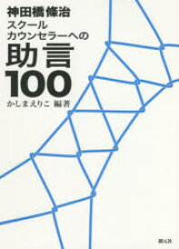 【新品】神田橋條治スクールカウンセラーへの助言100 かしまえりこ/編著 神田橋條治/著