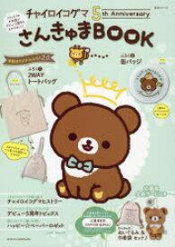 【新品】チャイロイコグマ5th AnniversaryさんきゅまBOOK