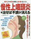 【中古】【古本】慢性上咽頭炎を治せば不調が消える 長引くその症状の原因、鼻の奥にあった!! 扶桑社 堀田修/監修【…