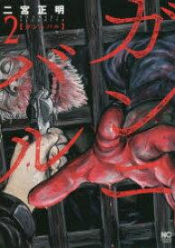 【中古】【古本】ガンニバル 2 日本文芸社 二宮 正明【コミック 青年(中高年) 日本文芸社 ニチブンC】