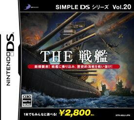 【中古】SIMPLE DS vol.20 戦艦 DS NTR-P-A6XJ/ 中古 ゲーム