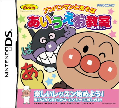 【中古】 アンパンマンとあそぼ あいうえお教室 DS NTR-P-APOJ / 中古 ゲーム