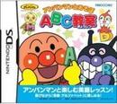 【中古】アンパンマンとあそぼ ABC教室 DS NTR-P-APEJ / 中古 ゲーム