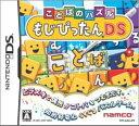 ことばのパズル もじぴったん 【中古】 DS ソフト NTR-P-AJMJ / 中古 ゲーム