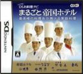 【中古】しゃべる DSお料理ナビ まるごと帝国ホテル 最高峰の料理長が教える家庭料理 DS NTR-P-AUVJ/ 中古 ゲーム