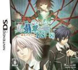 【中古】真 翡翠の雫 緋色の欠片2 DS 通常版 DS NTR-P-THLJ/ 中古 ゲーム
