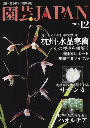 【新品】【本】園芸Japan