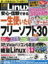 【新品】【本】日経Linux