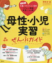 【新品】【本】プチナース増刊