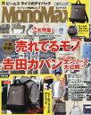 【新品】【本】Mono Max(モノマックス)