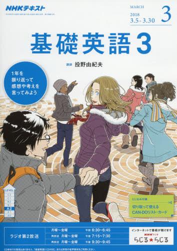 【新品】【本】NHK ラジオ基礎英語3