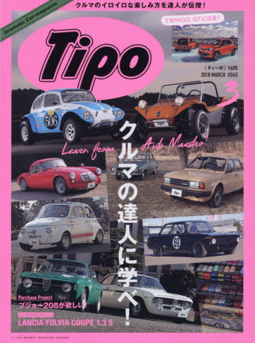 【新品】【本】Tipo(ティーポ)