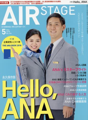 【新品】【本】AirStage(エアステージ)