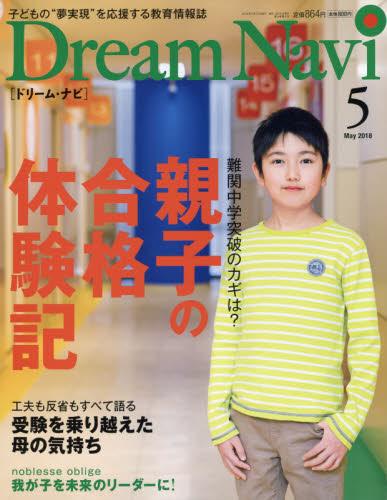 【新品】【本】DreamNavi