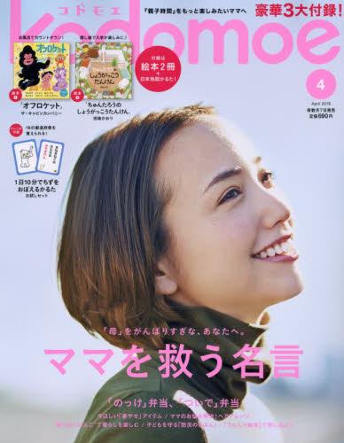 【新品】【本】kodomoe(コドモエ)
