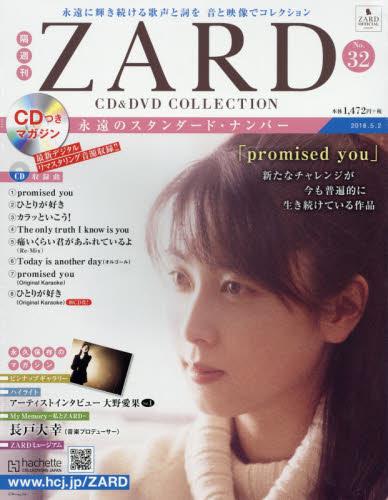 【新品】【本】隔週刊ZARD CD&DVDコレクション