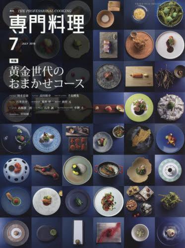 【新品】【本】月刊専門料理
