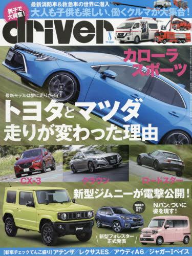 【新品】【本】ドライバー