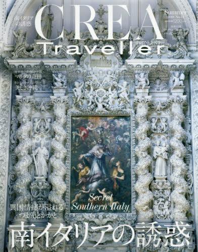 【新品】【本】CREA TRAVELLER