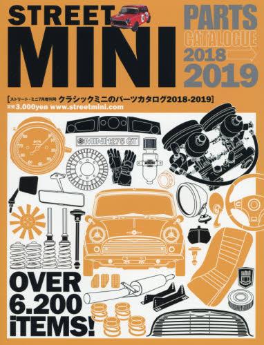 【新品】【本】STREET MINI増刊