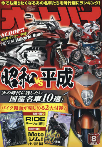 【新品】【本】オートバイ