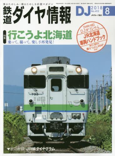 【新品】【本】鉄道ダイヤ情報