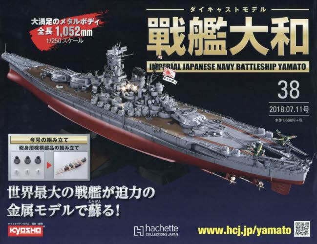 【新品】【本】週刊ダイキャストモデル戦艦大和