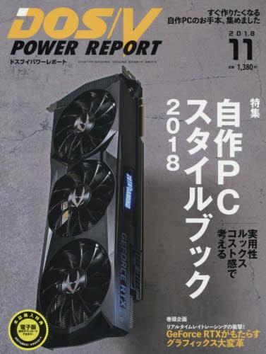 【新品】【本】DOS/Vパワーレポート