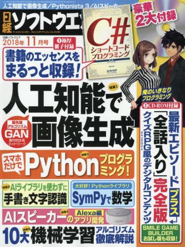 【新品】【本】日経ソフトウエア
