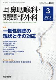 【新品】【本】耳鼻咽喉科・頭頚部外科