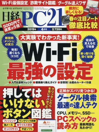 【新品】【本】日経PC21