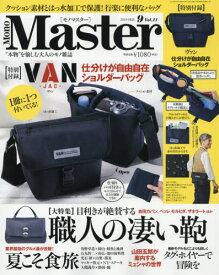 【新品】【本】MonoMaster(モノマスター)