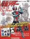 仮面ライダーDVDコレクション全国版