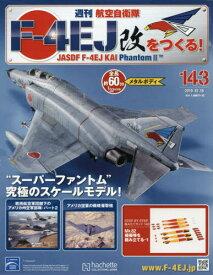 週刊航空自衛隊F−4EJ改をつくる!