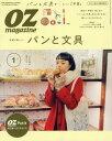 OZmagazine Petit(オズマ