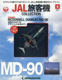 JAL旅客機コレクション全国版