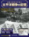 太平洋戦争の記憶